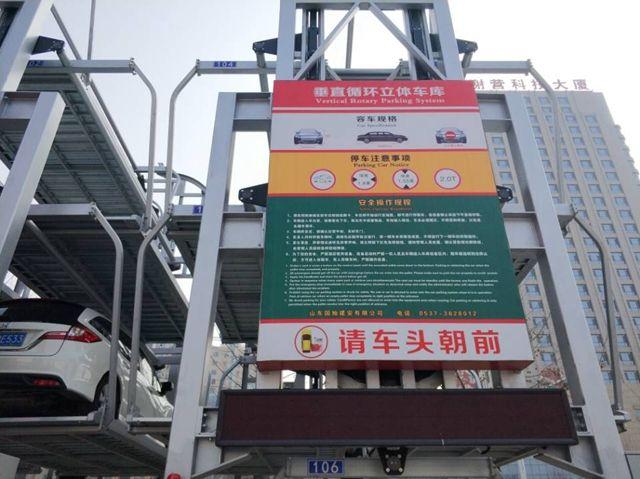 济宁城区新增一处智慧停车场 三层可停18辆车