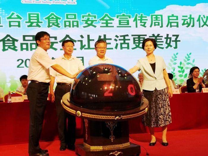 """2019济宁食品安全周启动 确保群众""""舌尖上的安全"""""""