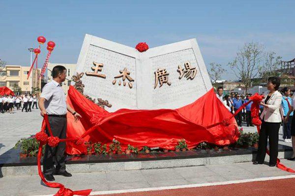 金乡举行王杰广场落成仪式 纪念王杰同志牺牲53周年
