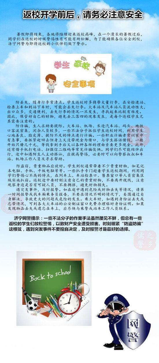 九月开学季! 济宁网警提醒学生返校需注意安全