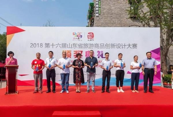 三孔文创产品荣获山东省旅游商品创新设计大赛金奖图片