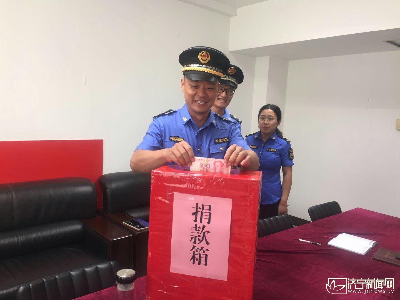 """济宁市城市规划监察支队开展""""慈心一日捐""""活动"""