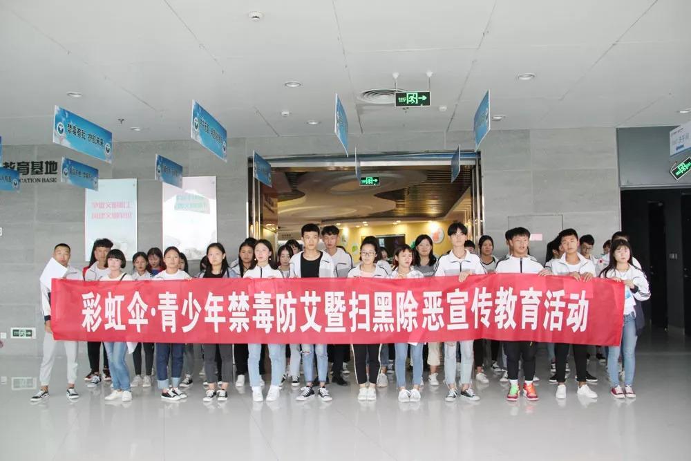 济宁市彩虹伞·青少年禁毒防艾暨扫黑除恶宣传教育活动举行