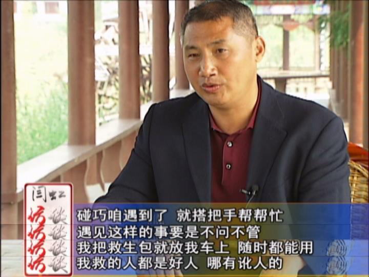 <b>《闫虹访谈》| 济宁一教师20多年救下16人,他说救人不是选择,是习惯!</b>