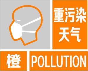 济宁今早发布重污染天气橙色预警 启动Ⅱ级应急响应