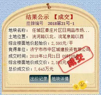 8.9亿!济宁城区7宗323亩土地今日全部底价成交