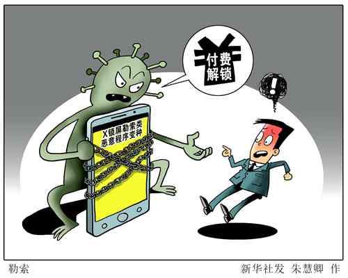 <b>小心你的手机!这25个锁屏勒索类恶意程序变种</b>