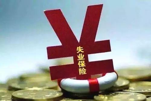 北京失业保险怎么领取 人人保