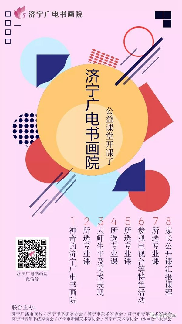 济宁广电书画院书画公益课堂开课啦!