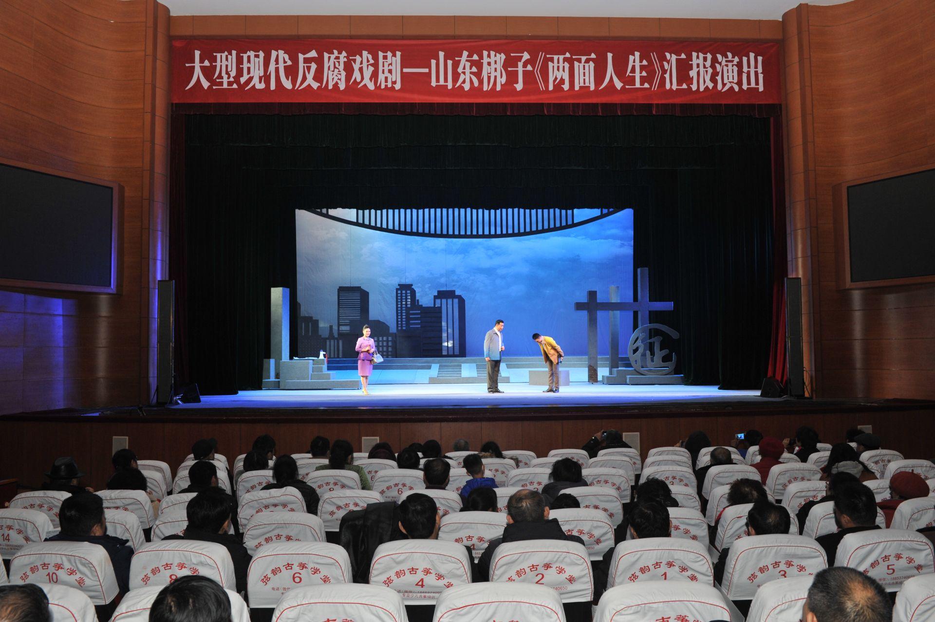大型现代反腐戏剧山东梆子《两面人生》汇报演出