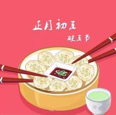 春节和正月初五吃饺子,您知道来历吗2019