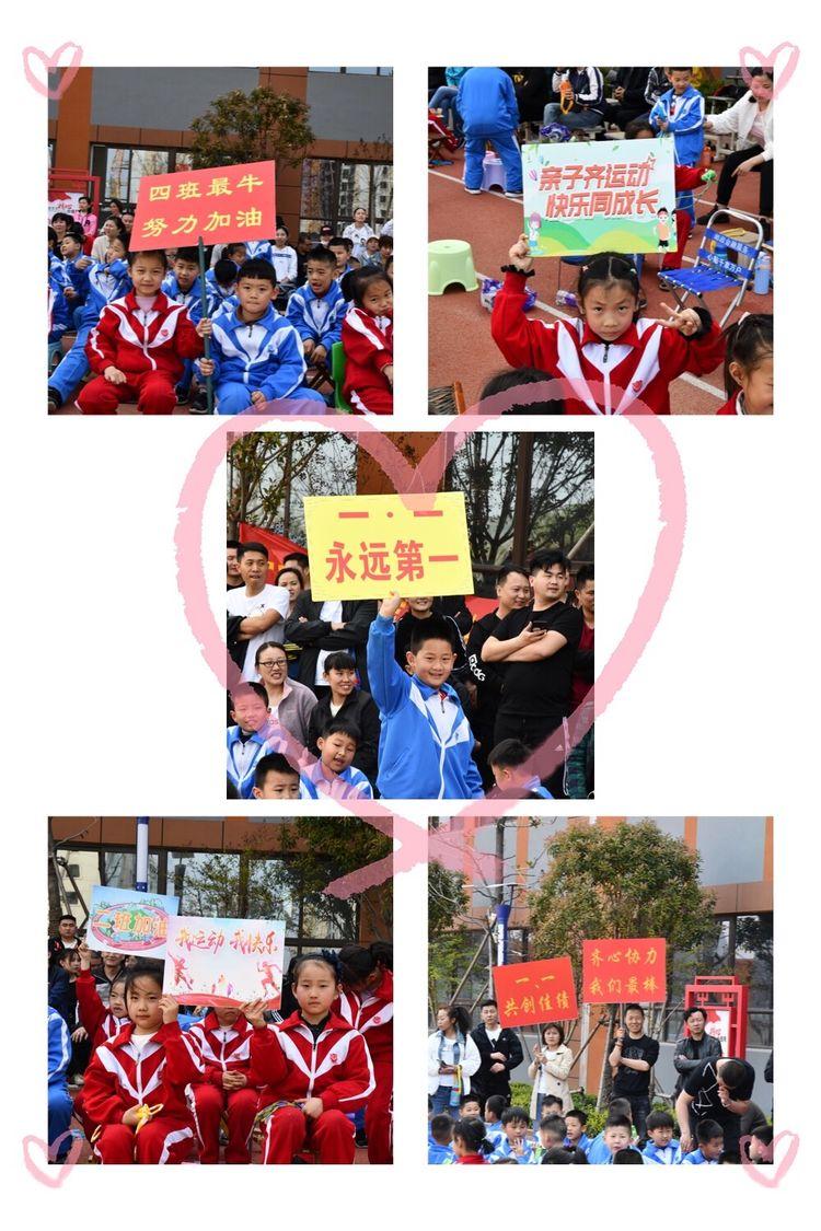 济宁市东门大街小学(创业城校区)召开2019年春季亲子运动会