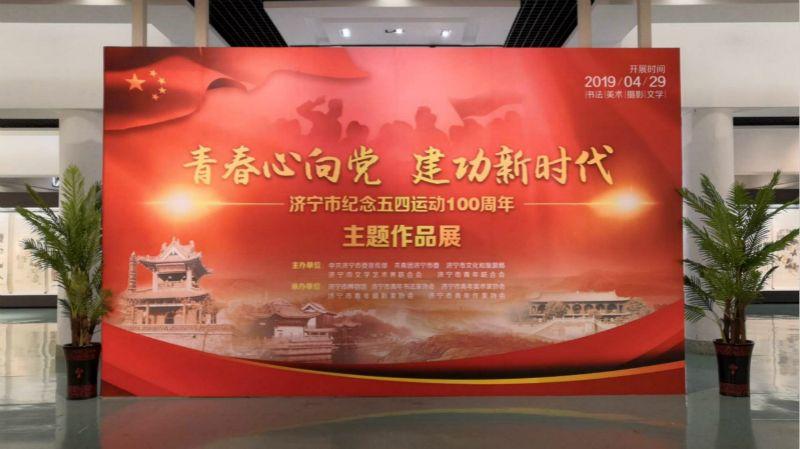 青春心向党 济宁市纪念五四运动100周年作品展开展