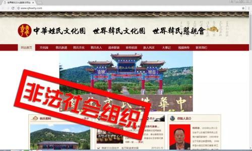 这9家非法社会组织网站,被依法关停!
