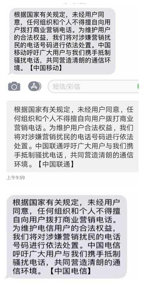 三大运营商都发了这条短信,你收到了吗