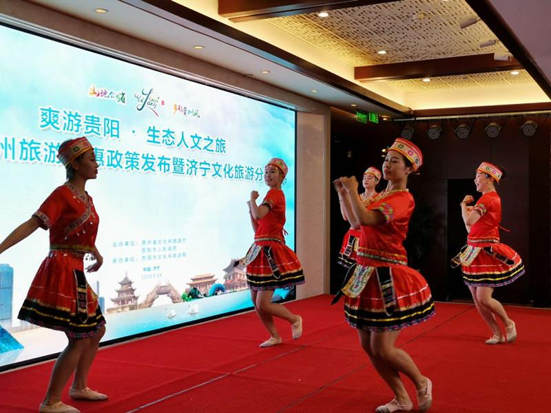 @济宁人 去贵州旅游 夏季100天门票五折