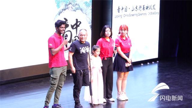 有新意!10位外国青年导演用纪录短片讲述山东故事