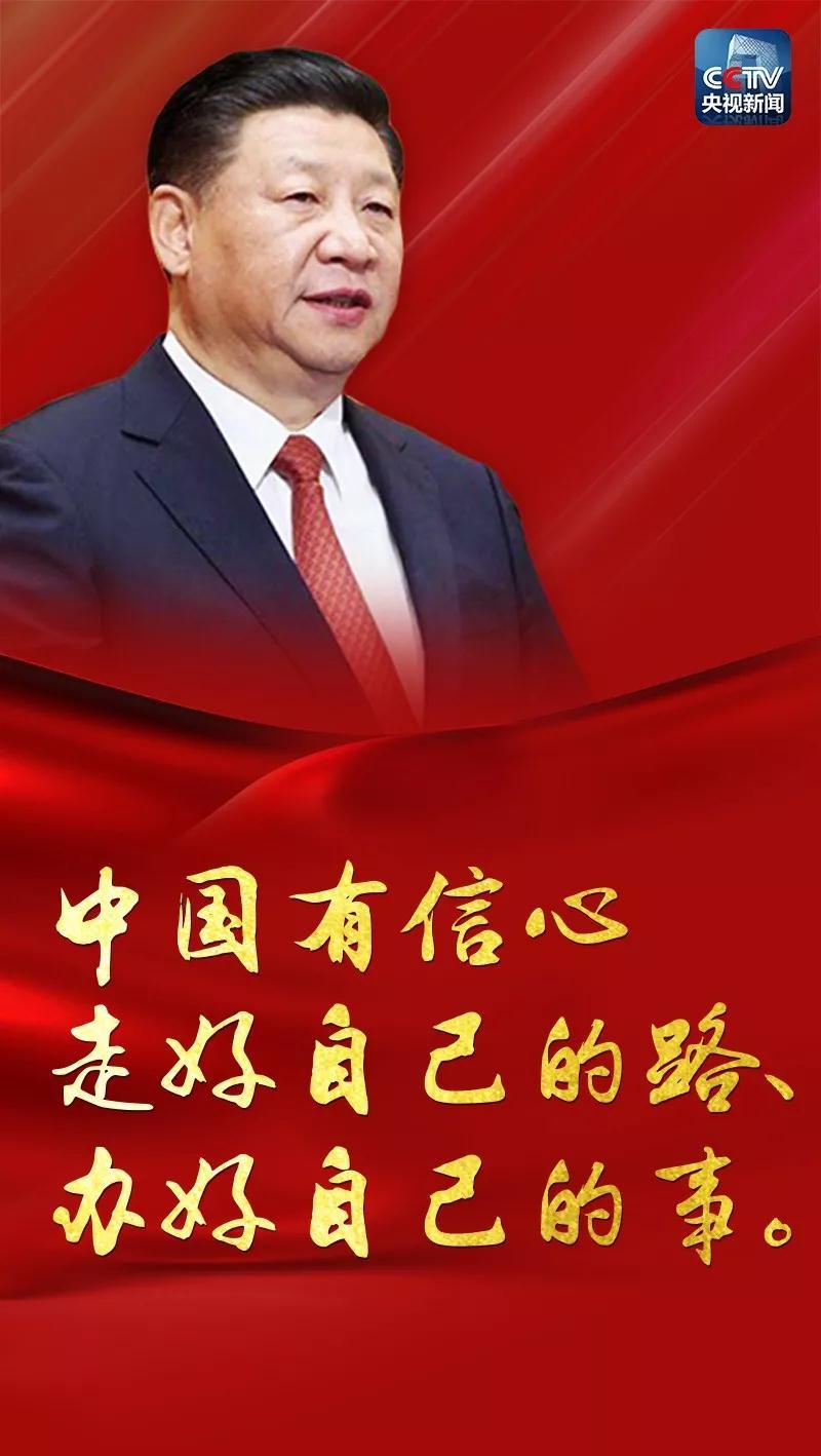 中国强音!习近平:中国有信心走好自己的路、办好自己的事