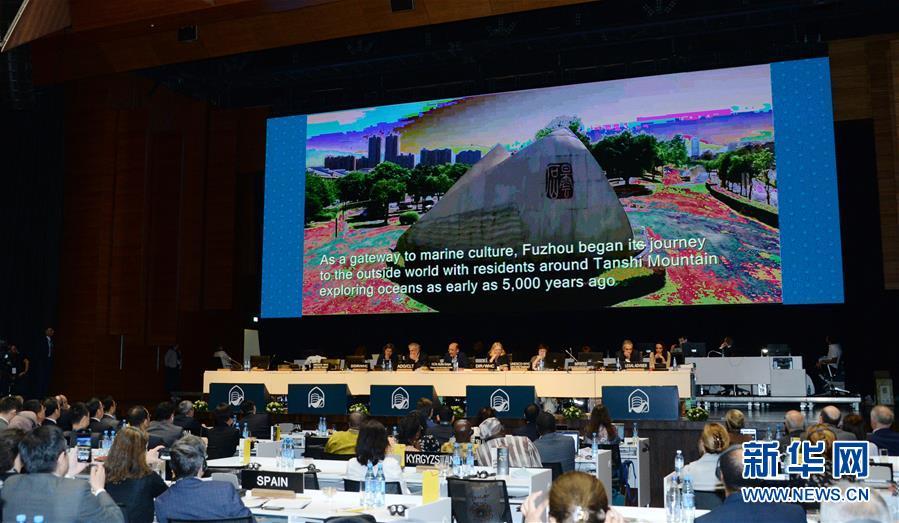 中国将承办第44届世界遗产大会 2020年福州见!