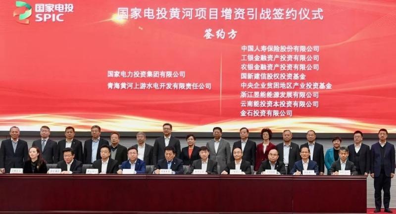中國人壽90億領投青海黃河水電混