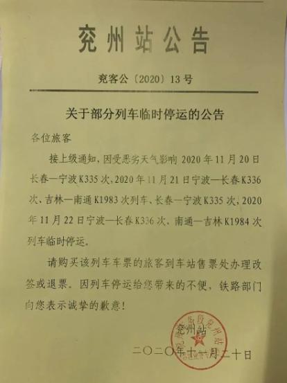 济宁兖州火车站部分列车临时停运公告